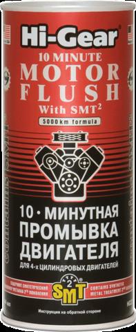 2217 10-ти минутная промывка двигателя c SMT2  10 MINUTES MOTOR FLUSH with SMT2 444 мл(a), шт