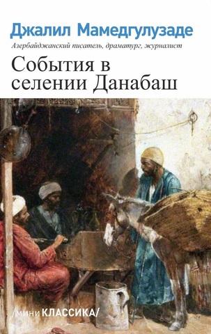 События в селении Данабаш