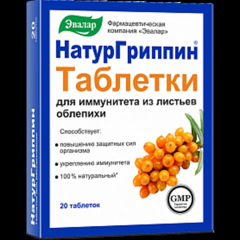 НатурГриппин для иммунитета №40