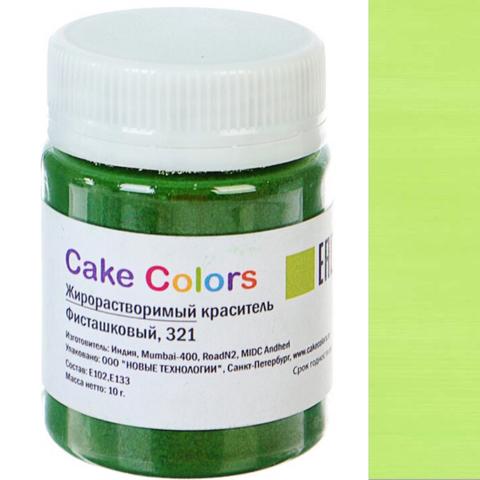 Краситель пищевой ЖИРОРАСТВОРИМЫЙ для шоколада Cake Colors ФИСТАШКОВЫЙ