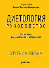 Диетология. 5-е изд.