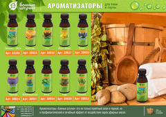 Ароматизатор «Бодрость» «Эвкалипт+Мята»