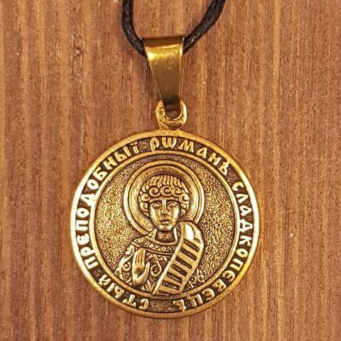 святой Роман именная нательная икона из бронзы кулон с молитвой