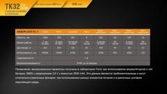 Купить недорого фонарь светодиодный Fenix TK32, 1000 лм, аккумулятор