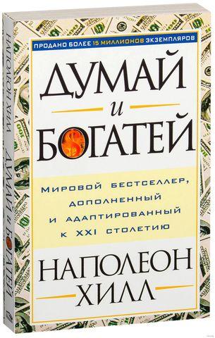Думай и богатей (5-е издание)