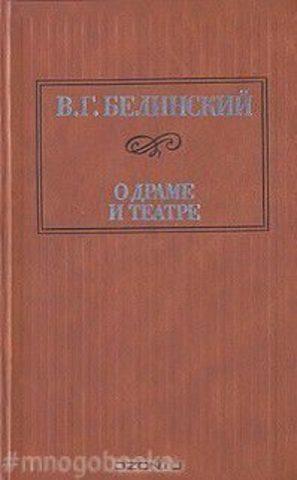 О драме и театре в двух томах. Том 2. 1840-1848