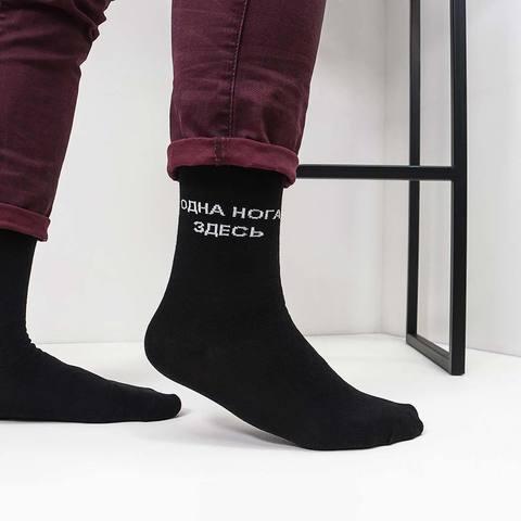 """Мужские носки """"Одна нога здесь Другая там"""" купить"""