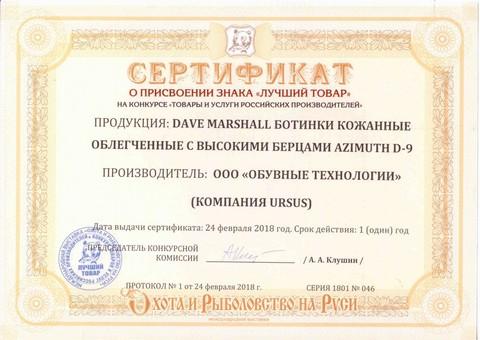 Берцы кожаные облегченные бежевые DAVE MARSHALL AZIMUTH D-9