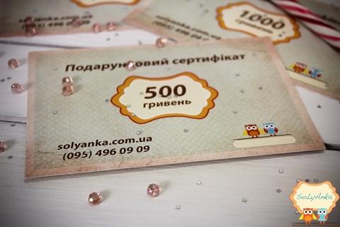 Подарунковий сертифікат - 500 гривень