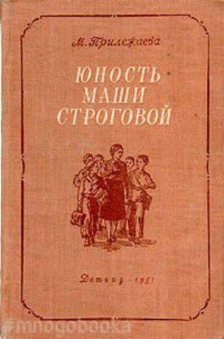 Юность Маши Строговой