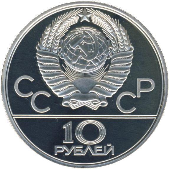 10 рублей 1979 год. Бокс (Серия: Олимпийские виды спорта) PROOF