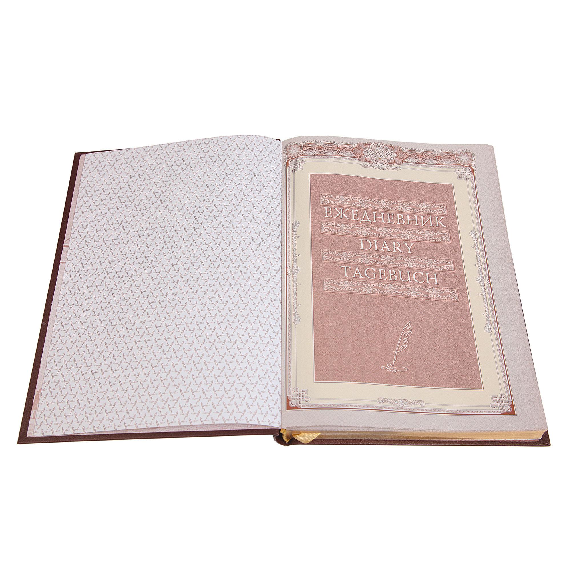Ежедневник А5 «Патриот»