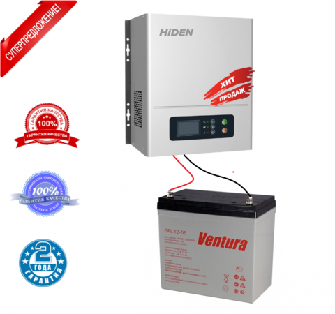 Комплект ИБП HIDEN CONTROL HPS20-0312N+АКБ VENTURA GPL 12-55