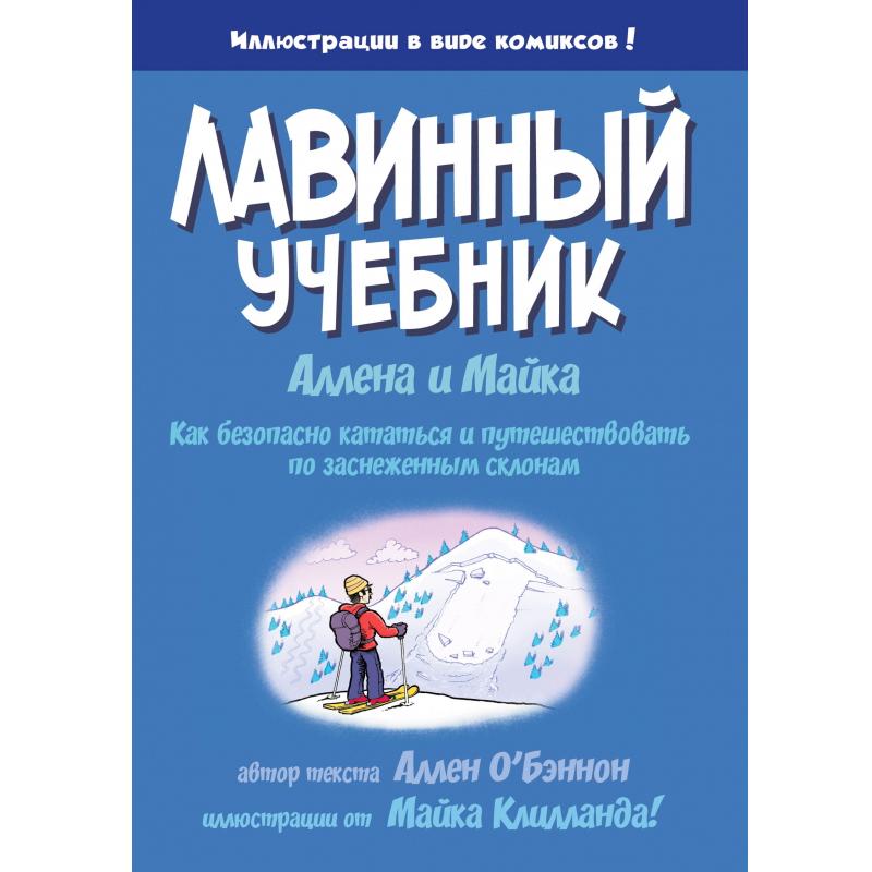 "Книга О'Бэннон А., Клилланд М. ""Лавинный учебник Аллена и Майка"""