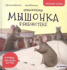 Приключения мышонка в библиотеке. Полезные сказки | Кретова Кристина, Матвеева Анна