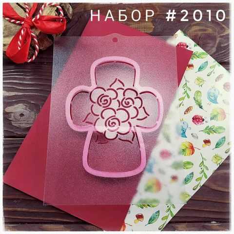 Набор №2010 - Пасхальный Крестик