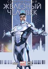 Комикс «Совершенный Железный Человек. Полное издание»