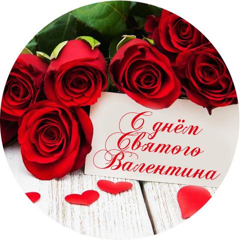 Печать на вафельной бумаге, День Влюбленных 42