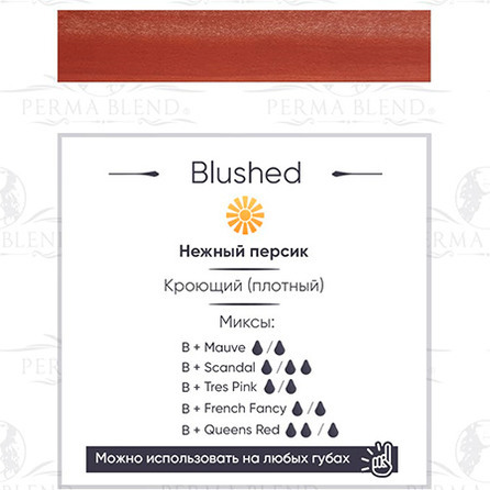 """BLUSHED""  пигмент для губ. Permablend"