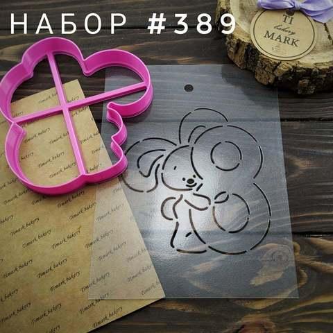 Набор №389 - Мартовский зайка