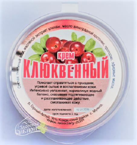 Крем Клюквенный, 50 г