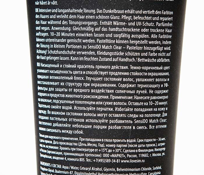 CARE165-2 Оттеночный бальзам для волос SensiDO Match Coffee (шатен, 125 мл) фото 03