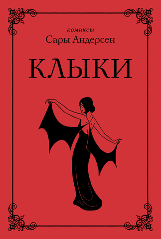 Клыки. Невероятная история любви вампирши и оборотня