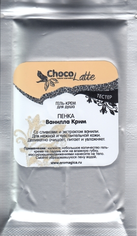 Тестер Гель-крем для душа ПЕНКА ВАНИЛЛА-КРИМ, 10g TM ChocoLatte