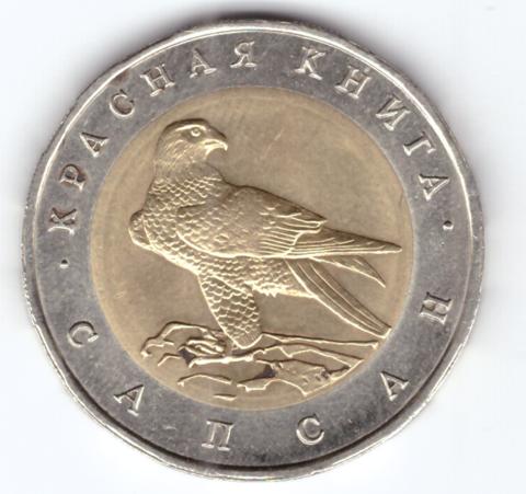 "50 рублей ""Сапсан"" 1994 год №1"