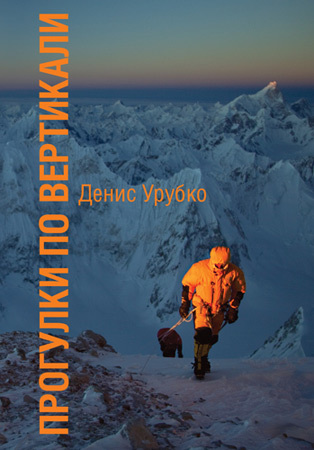 "Книга Дениса Урубко ""Прогулки по вертикали"""