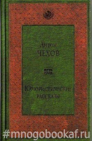 Чехов А. Юмористические рассказы