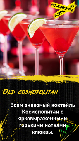 Табак Original Virginia T-LINE Old cosmopolitan 100г