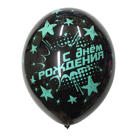 Воздушный шар с ДР (Звездная вечеринка)  Черный + Бирюза