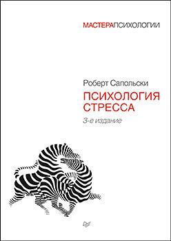 Психология стресса. 3-е изд.