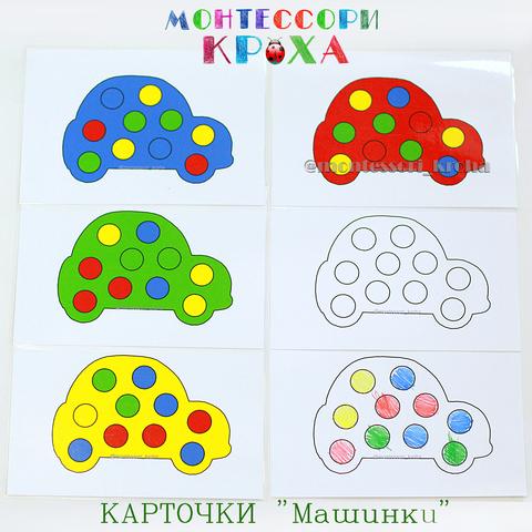КАРТОЧКИ К МОЗАИКЕ «Машинки»