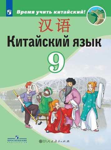 Китайский язык. Второй иностранный язык. 9 класс. Учебник для общеобразовательных организаций