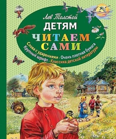Детям (ил. В. Канивца)