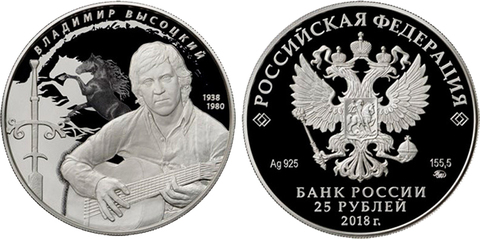 """25 рублей """"Творчество Владимира Высоцкого"""" 2018 г. PROOF"""