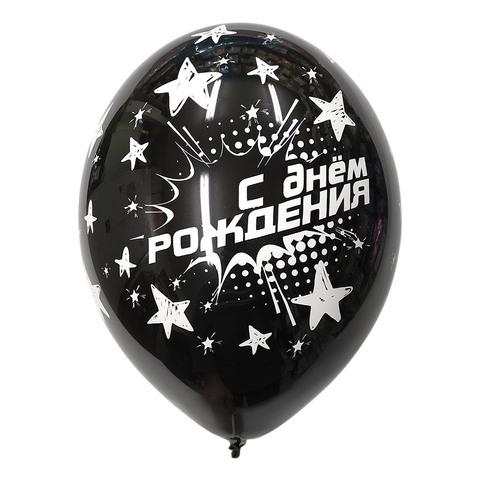 Воздушный шар с ДР (Звездная вечеринка)  Черный + Белый