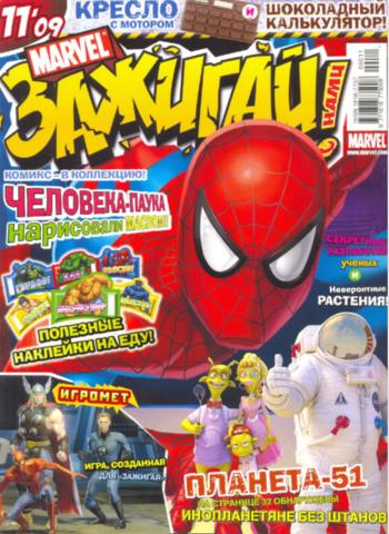 Marvel: Зажигай с нами! №11'09
