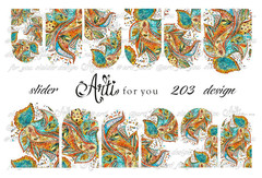 Слайдер наклейки Arti for you №203