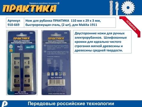 Нож для рубанка ПРАКТИКА 110 мм х 29 х 3 мм,  быстрорежущая сталь, (2 шт), для Makita 1911 (910-669)