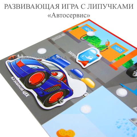 РАЗВИВАЮЩАЯ ИГРА С ЛИПУЧКАМИ «Автосервис»