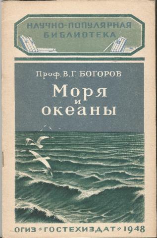 В.Г. Богоров
