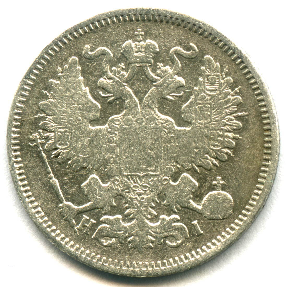 20 копеек 1869 год. СПБ НI. Александр II. F-VF