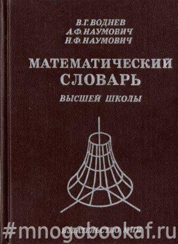 Математический словарь высшей школы. Общая часть