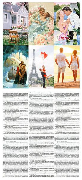 Водорастворимая бумага Любовные романы для книги