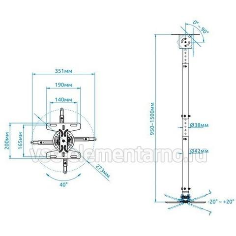 Кронштейн 100-200 см потолочное крепление для проектора