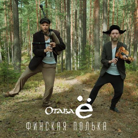 Отава Ё – Финская полька 2.0 (Single) (Digital) (2021)