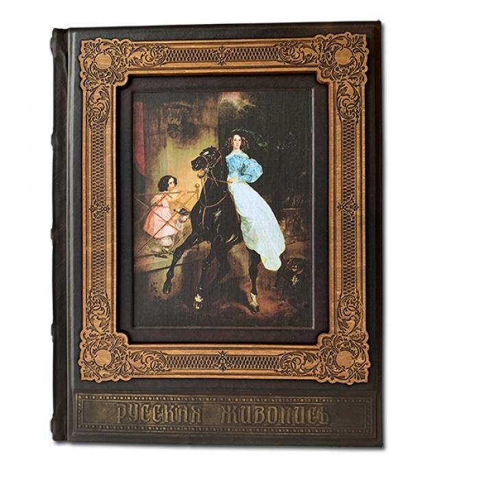 Книга «Шедевры Русской живописи»